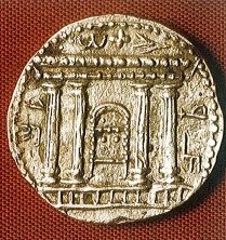 1st century coin showing the facade of the Temple rebuilt by King Herod the Great